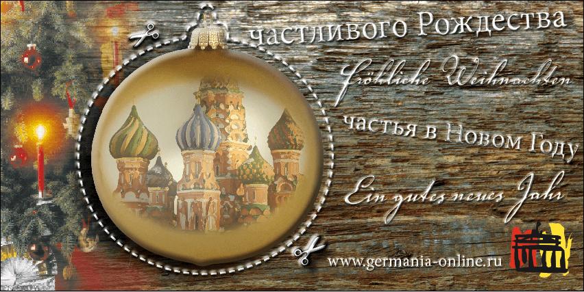 Weihnachtskarte Design germania-online.ru